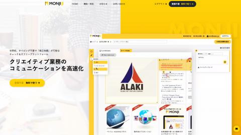 開発中のWEBサイトやWEBアプリにコメントを入れて状況共有できるクラウドサービスMonjiβ