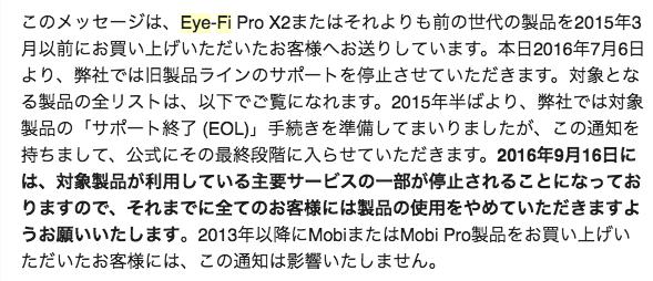 あなたの_Eye-Fiカードに関する重要なお知らせ_-_kuraki_bridgesystem_me_-_Bridge_System_メール