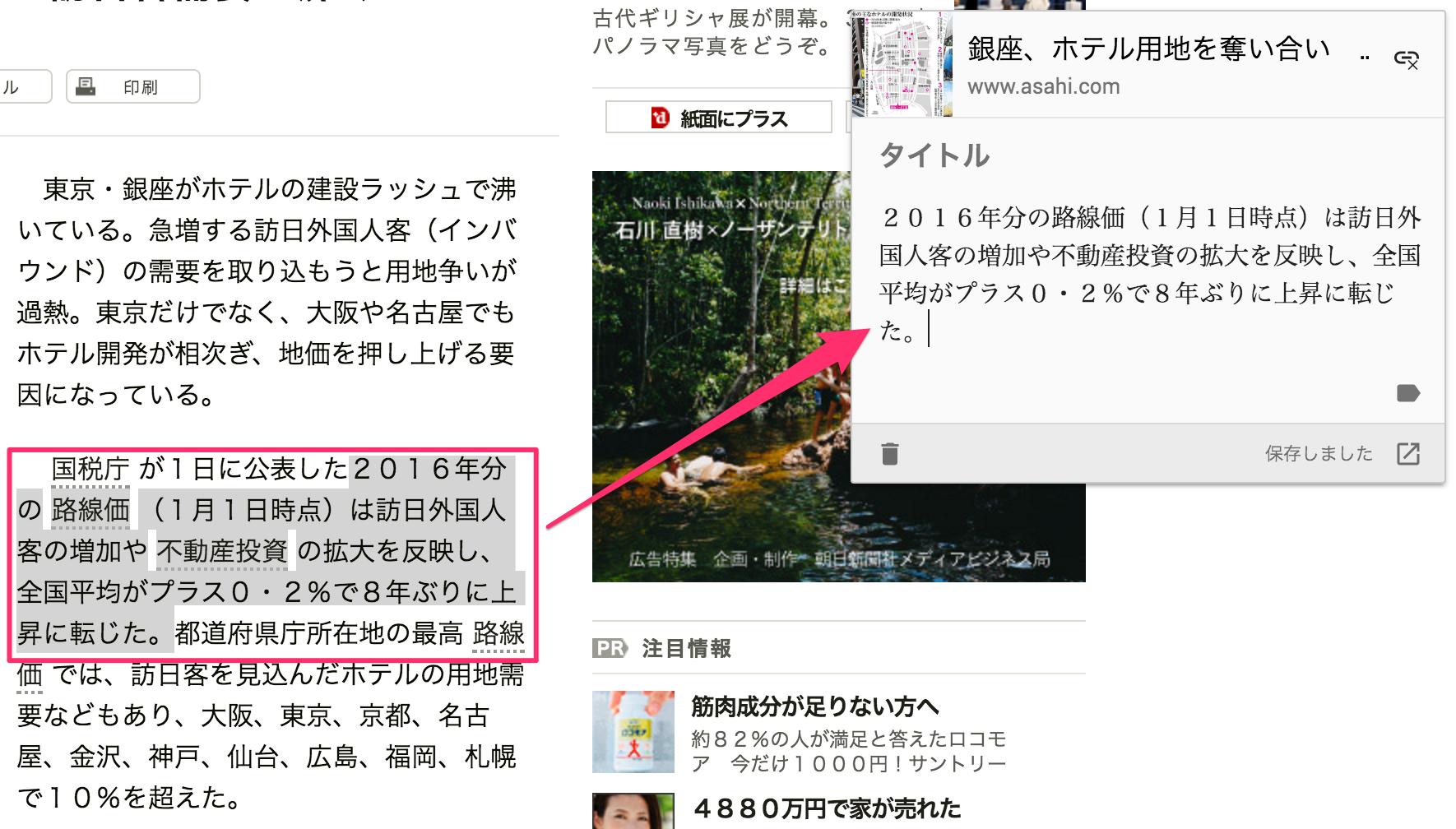 銀座、ホテル用地を奪い合い 訪日客需要で沸く:朝日新聞デジタル.23639225d1764734829f09f75268a8b6