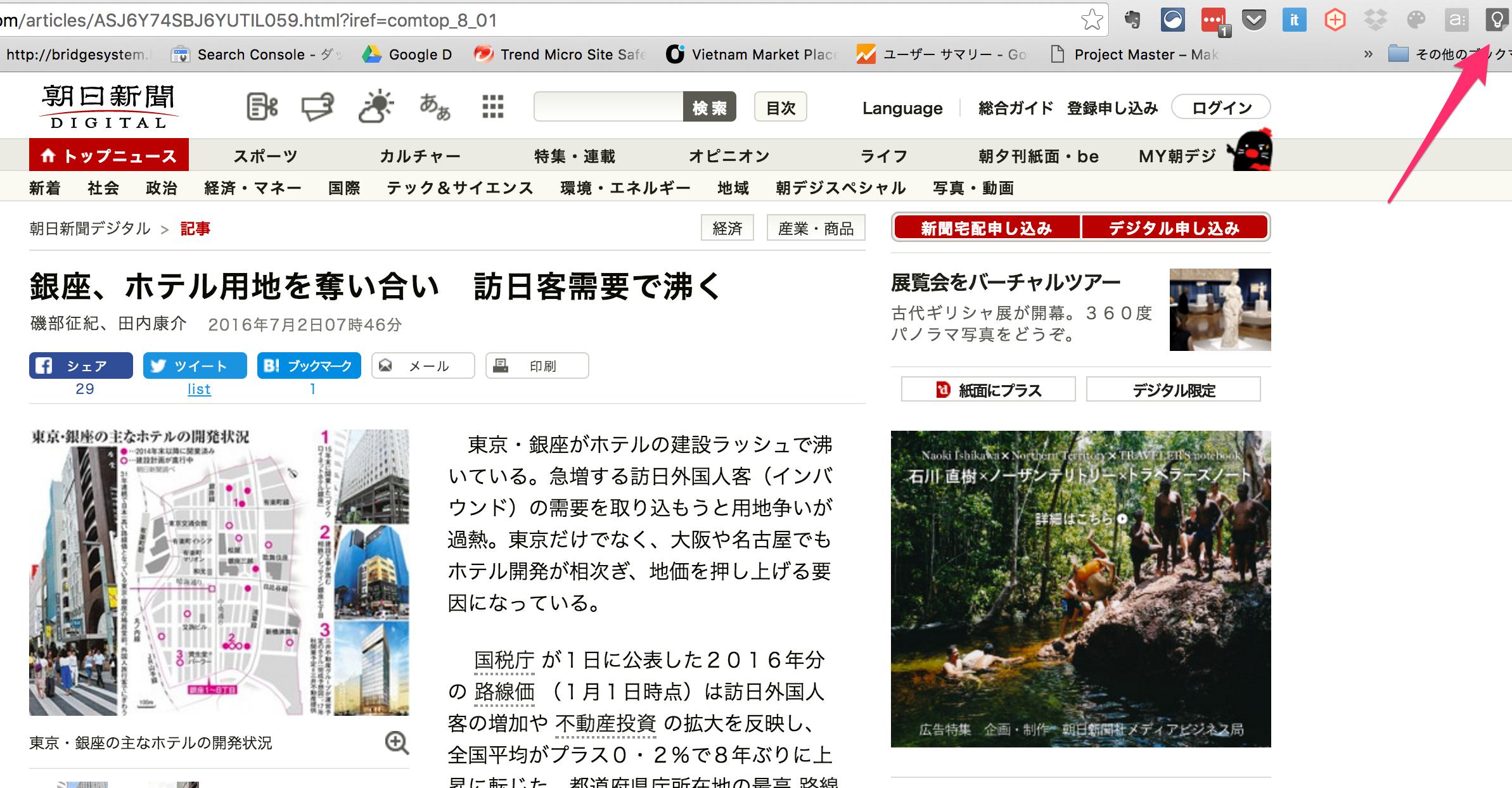 銀座、ホテル用地を奪い合い 訪日客需要で沸く:朝日新聞デジタル.6142ccccdb7f4226ab85492097dcdfa4