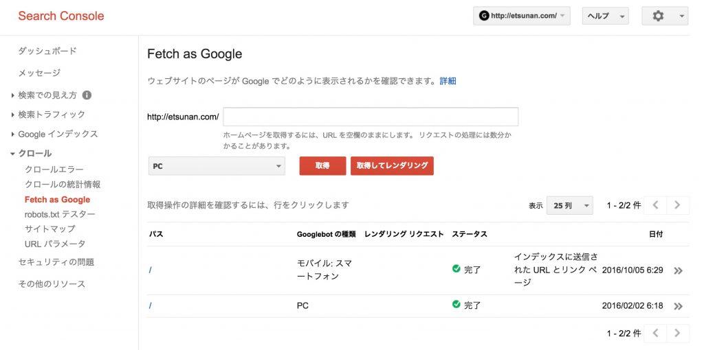 search_console_-_fetch_as_google_-_http___etsunan_com__%f0%9f%94%8a